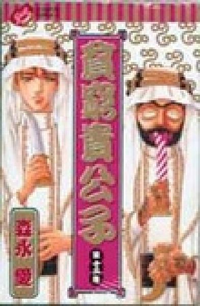 二手書博民逛書店 《貧窮貴公子13》 R2Y ISBN:9576992036│森永愛