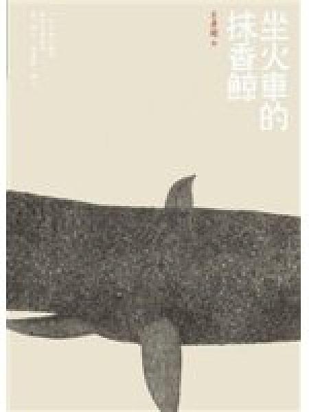 二手書博民逛書店 《坐火車的抹香鯨》 R2Y ISBN:9862132205│王彥鎧