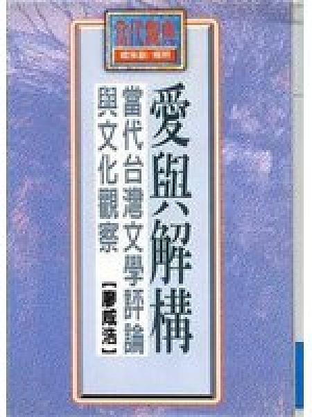 二手書博民逛書店 《愛與解構-當代台灣文學評論與文化觀察》 R2Y ISBN:9575221249│廖咸浩