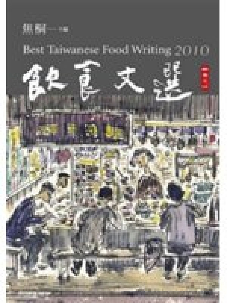 二手書博民逛書店 《2010飲食文選》 R2Y ISBN:9866490483