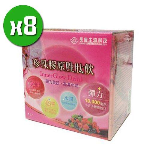 長庚生技 珍珠膠原胜肽飲x8盒(6瓶/盒)
