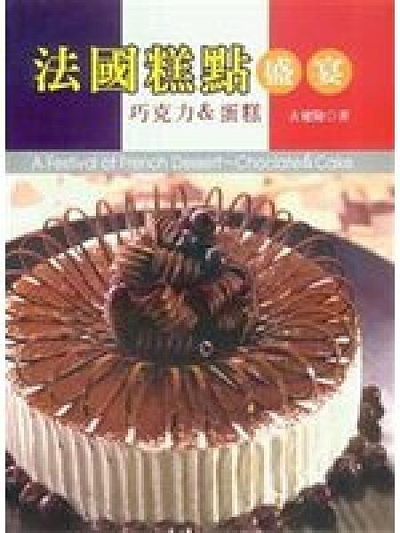 二手書博民逛書店 《法國糕點盛宴:巧克力&蛋糕─幸福餐桌11》 R2Y ISBN:986730828X│古建隆