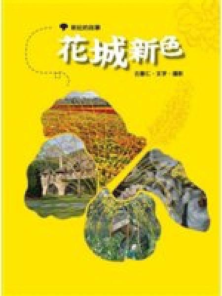 二手書博民逛書店 《花城新色:新社的故事》 R2Y ISBN:9573274280│古蒙仁