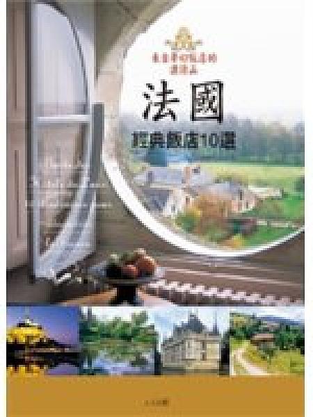 二手書博民逛書店 《法國經典飯店10選》 R2Y ISBN:9867112512│日本Diamond-Big公司旅遊書編輯室