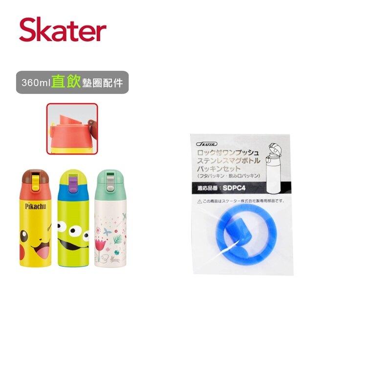 Skater 直飲不鏽鋼保溫瓶(360ml)替換墊圈★愛兒麗婦幼用品★