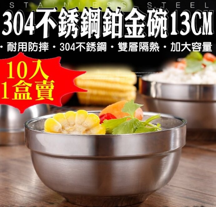 柚柚的店304不銹鋼鉑金碗13cm(10入)17024-281家用米飯 面湯碗 防燙雙層碗 泡面