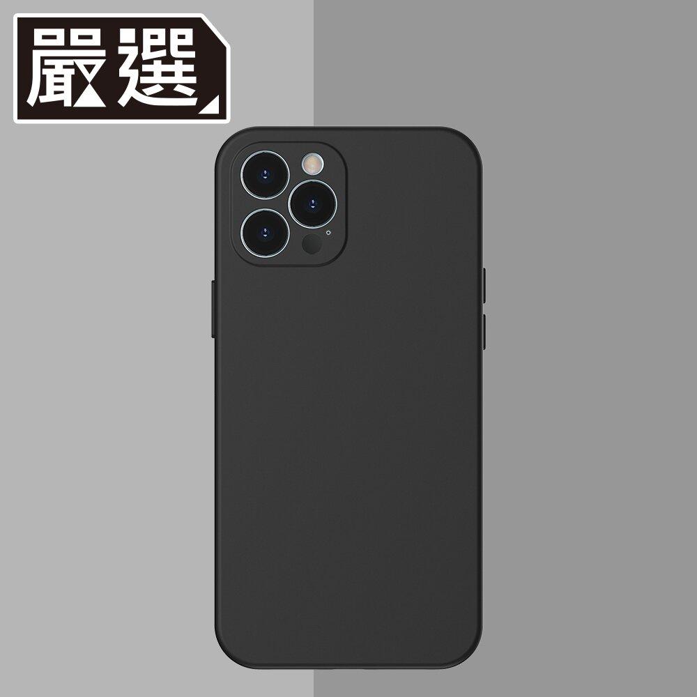 嚴選 iPhone 12 Pro Max 液態矽膠輕薄防撞保護殼 經典黑