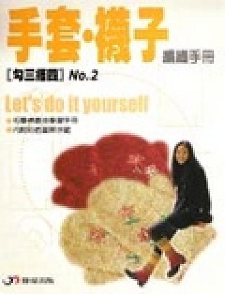二手書博民逛書店 《手套.襪子編織手冊》 R2Y ISBN:9570430028