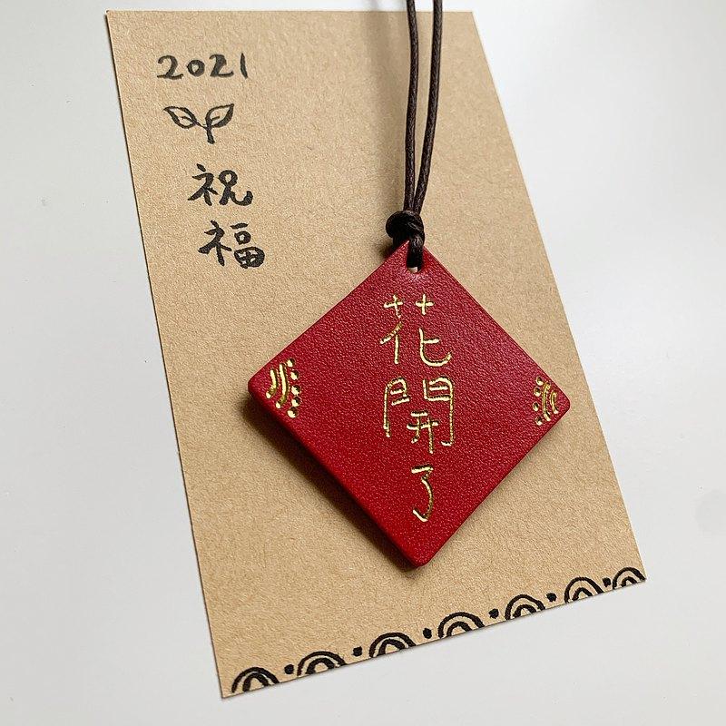 客製刻字。2021 祝福暖心皮革吊飾+小卡。手工 燙金 畢業禮物