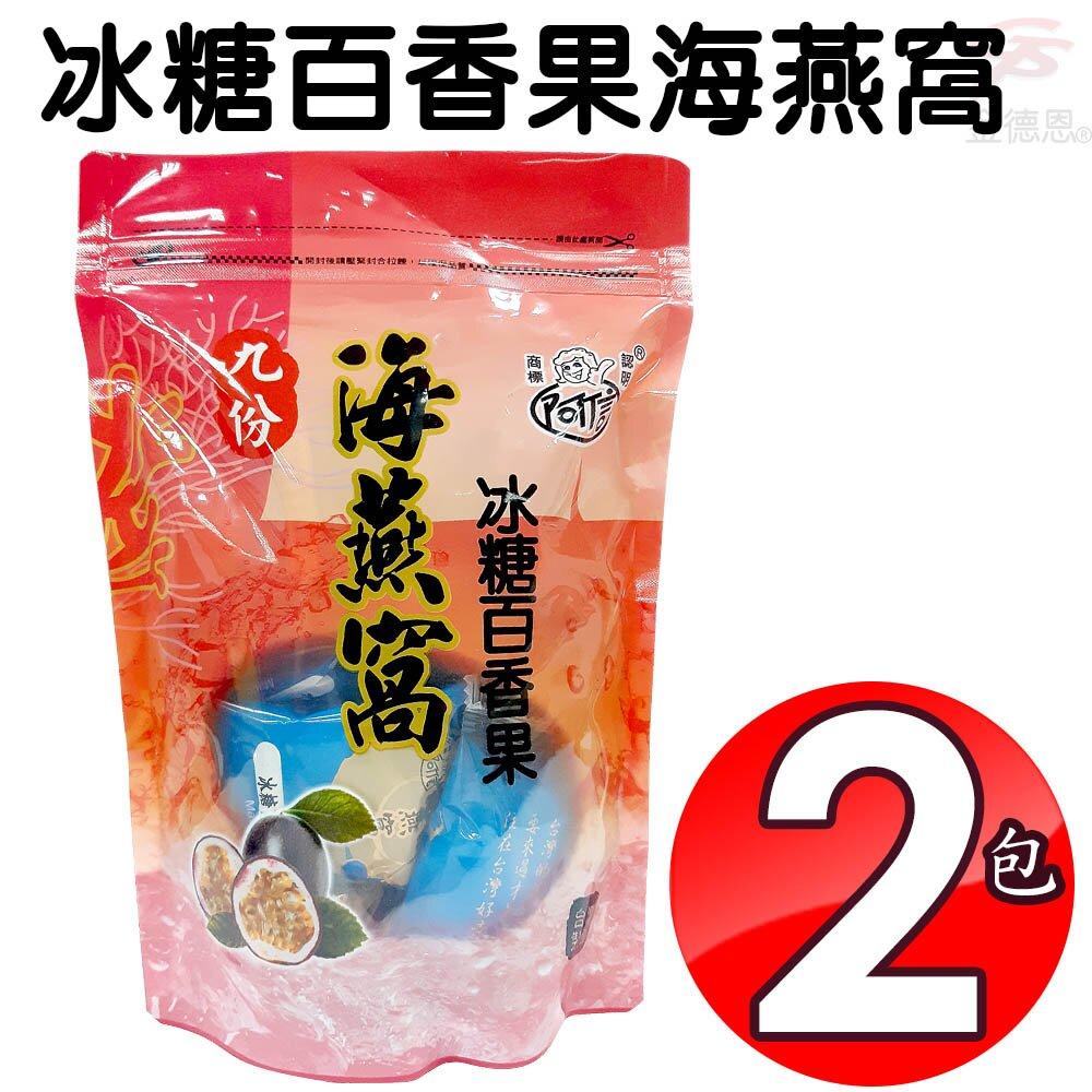 冰糖百香果海燕窩(400g/包)x2