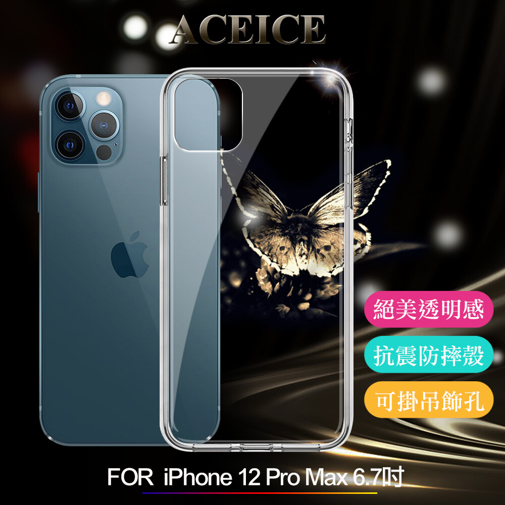 aceice for iphone 12 pro max 6.7吋 全透晶瑩玻璃水晶殼