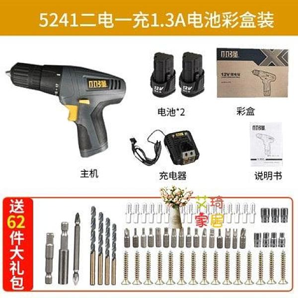 電動起子 充電手鑽大有家用電動工具鋰電鑽手電鑽電動螺絲刀T