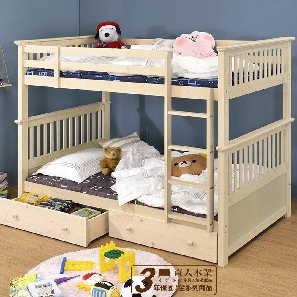 【日本直人木業】NEW FAMILY月亮白全實木3.5尺雙層床組(沒有附抽屜)