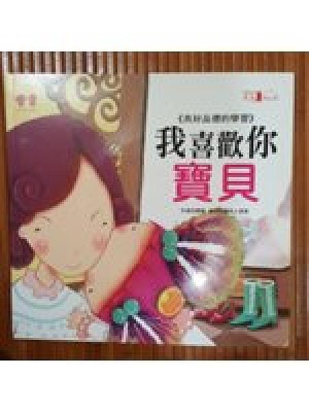 二手書博民逛書店 《我喜歡你,寶貝+故事CD》 R2Y ISBN:9862252928│唐韻