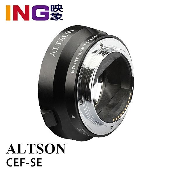 【6期0利率】Altson 奧特遜 CEF-SE 索尼轉接環(快速自動對焦)Canon EF/EF-S 卡口鏡頭 for sony E-mount