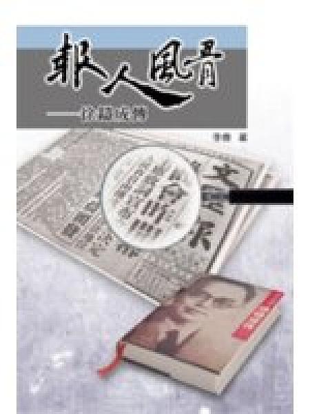 二手書博民逛書店 《報人風骨:徐鑄成傳》 R2Y ISBN:9862211504│李偉