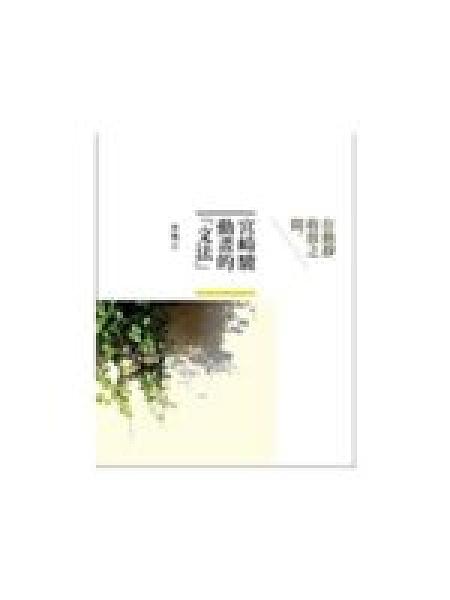 二手書博民逛書店 《宮崎駿動畫的「文法」-在動靜收放之間》 R2Y ISBN:9866789780│游珮芸