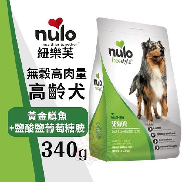 *KING*NULO紐樂芙 無穀高肉量高齡犬-黃金鱒魚+鹽酸鹽葡萄糖胺340g‧含82%動物性蛋白質‧犬糧