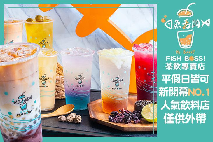【台中】魚老闆茶鋪 #GOMAJI吃喝玩樂券#電子票券#美食餐飲