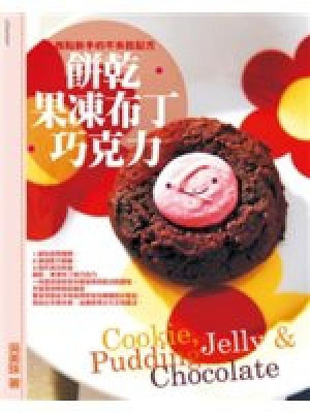 二手書博民逛書店《餅乾.果凍布丁.巧克力:西點新手的不失敗配方》 R2Y ISBN:9866780333