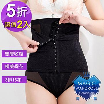 【魔櫃MAGIC WARDROBE】涼感三排可調塑身褲收腹透氣美臀360丹-2入