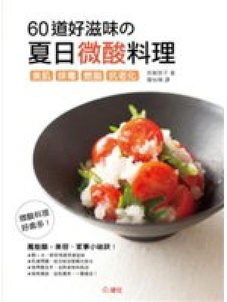 二手書《60道好滋味的夏日微酸 料理!美肌、排毒、燃脂、抗老化》 R2Y ISBN:9789865834074