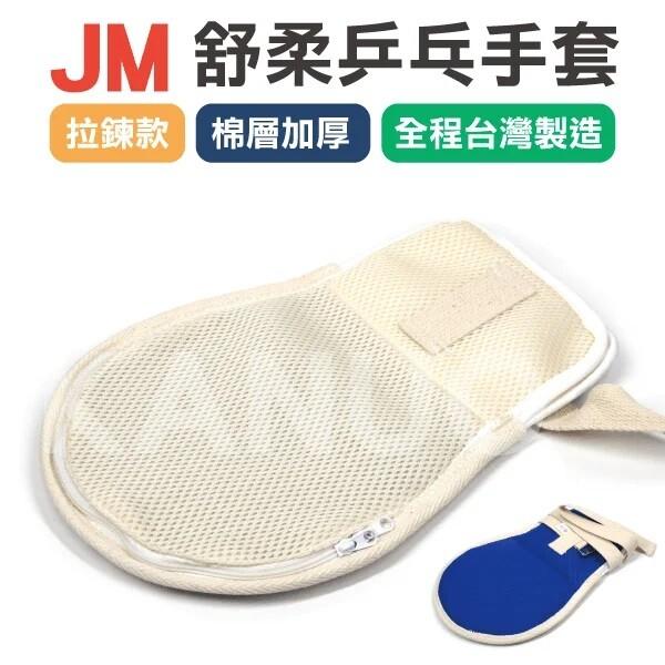 jm舒柔乒乓手套 手拍 約束帶 (拉鍊款+棉層加厚) x單支