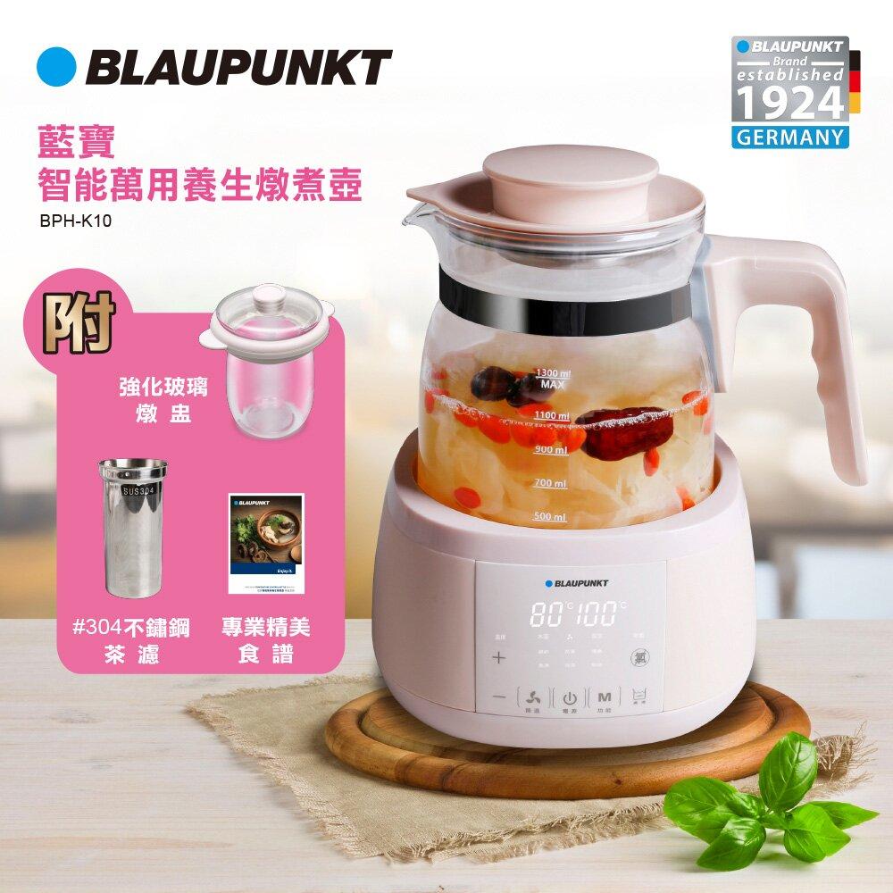 BLAUPUNKT 智能萬用養生燉煮壺 BPH-K10
