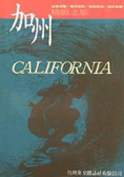 二手書博民逛書店 《精緻之旅6:加州》 R2Y ISBN:9576323703│繆靜芬