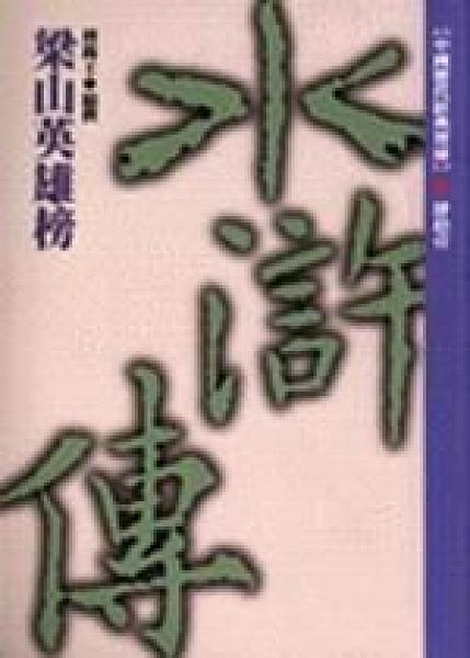 二手書博民逛書店 《梁山英雄榜:水滸傳》 R2Y ISBN:9571327212│傅錫壬