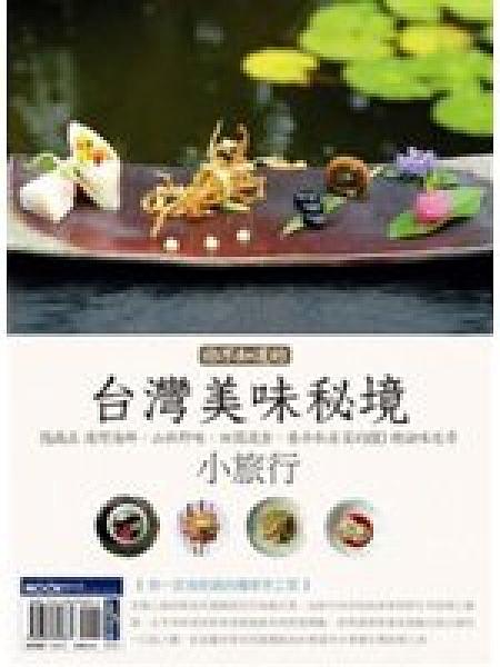 二手書 你不知道的臺灣美味秘境小旅行:隱藏在港灣海鮮、山林野味、田園蔬 R2Y 9862890878
