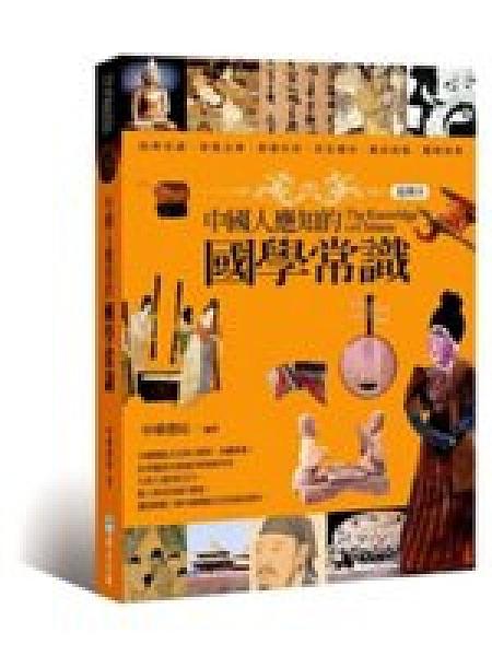二手書博民逛書店 《中國人應知的國學常識》 R2Y ISBN:9868592771│中華書局編輯部