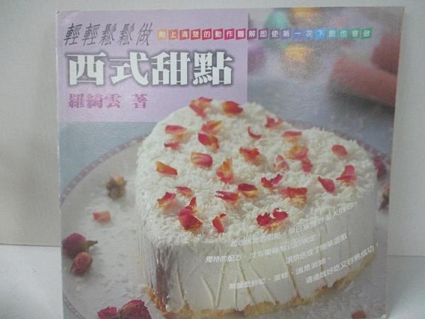 【書寶二手書T3/餐飲_DXB】輕輕鬆鬆做西式甜點_羅綺雲