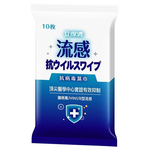 立得清抗病毒濕巾流感10抽2入【愛買】