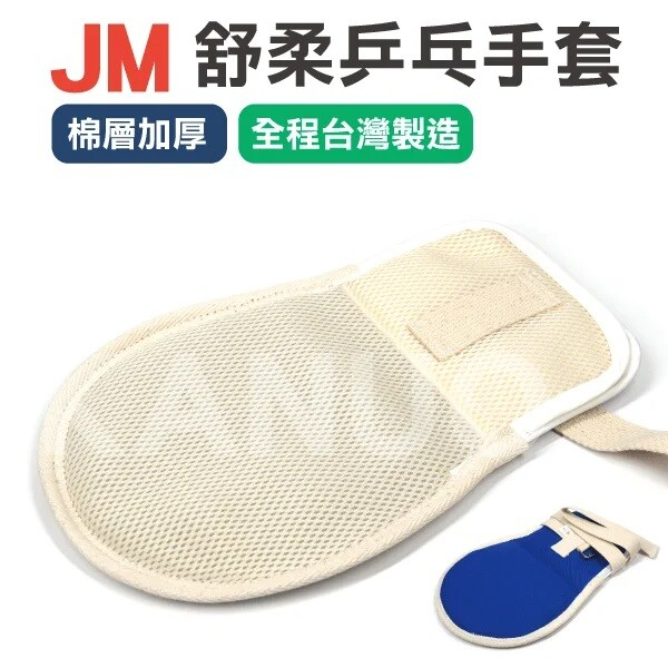 jm舒柔乒乓手套 手拍 約束帶 (棉層加厚款) x單支