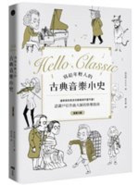 二手書《寫給年輕人的古典音樂小史:連乖戾的貝多芬都萌得不要不要》 R2Y ISBN:9579072205