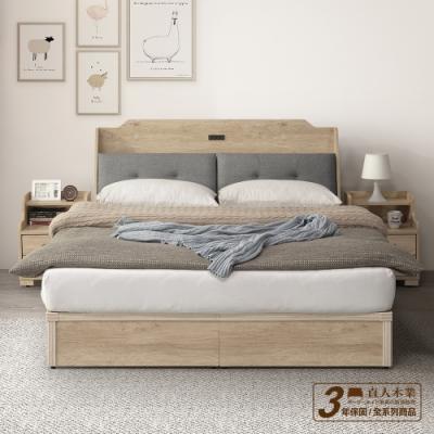 直人木業-NORTH北美楓木圓弧軟墊插座5尺雙人床搭配普通無抽床底