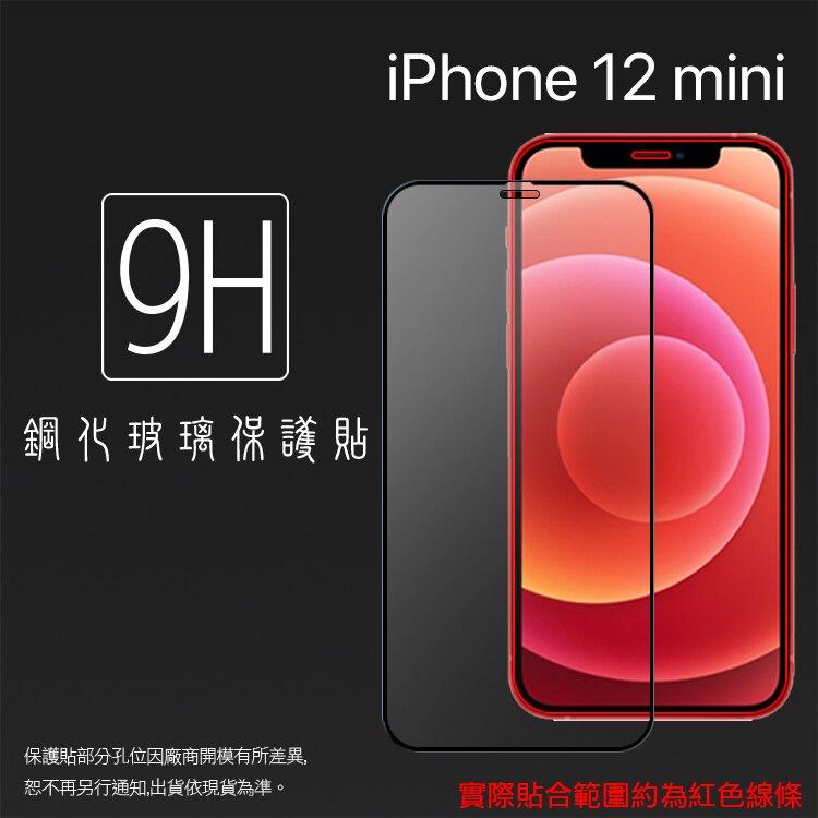 Apple 蘋果 iPhone 12 mini A2399 5.4吋 滿版 鋼化玻璃保護貼 9H 滿版玻璃 鋼貼 鋼化貼 螢幕保護貼 螢幕貼 玻璃貼 保護膜