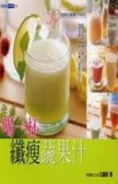 二手書博民逛書店 《喝一杯纖瘦蔬果汁》 R2Y ISBN:9868332222│江嘉欣