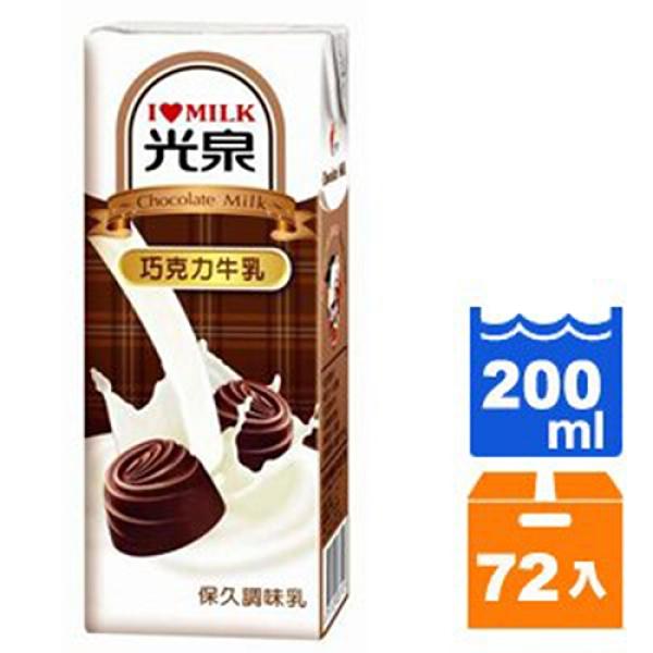 光泉 保久調味乳-巧克力牛乳 200ml (24入)x3箱【康鄰超市】