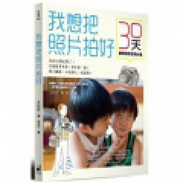 二手書博民逛書店 《我想把照片拍好:擺脫攝影菜鳥計畫30天》 R2Y ISBN:9861793283│文喆珍