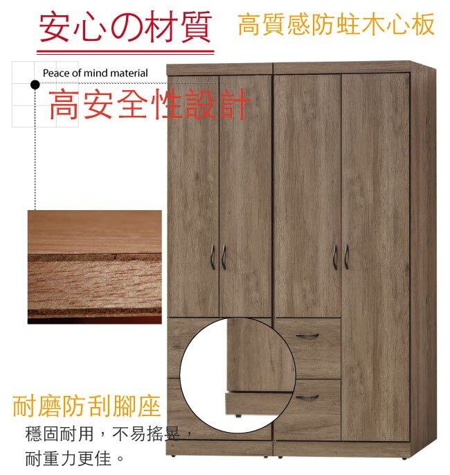【綠家居】萊西亞 時尚4.5尺四抽衣櫃/收納櫃組合