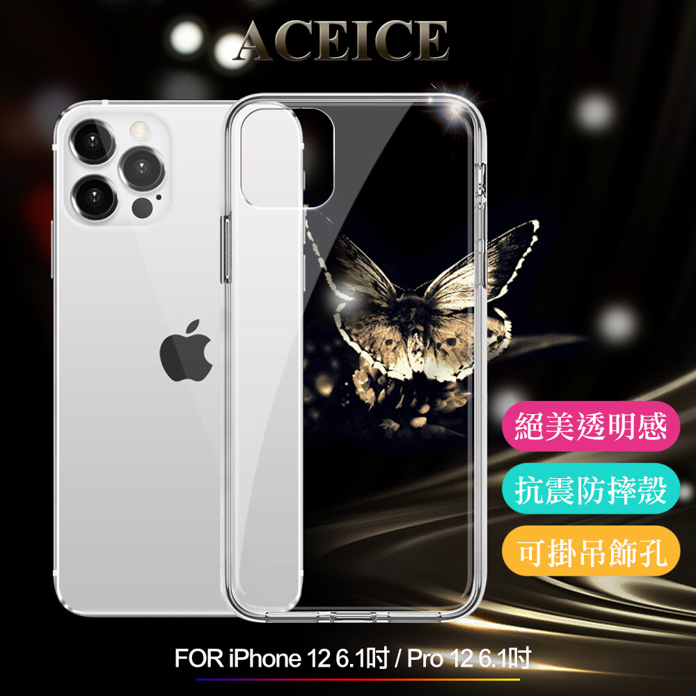 aceice for iphone 12/12 pro 6.1吋 全透晶瑩玻璃水晶殼