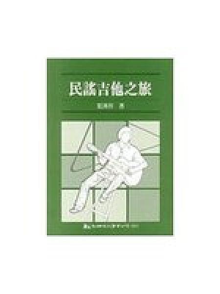 二手書博民逛書店 《民謠吉他之旅》 R2Y ISBN:9575301676│郭清界