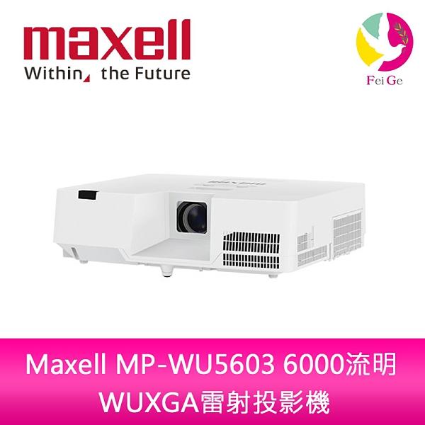 分期0利率 Maxell MP-WU5603 6000 WUXGA流明雷射投影機 原廠3年保固
