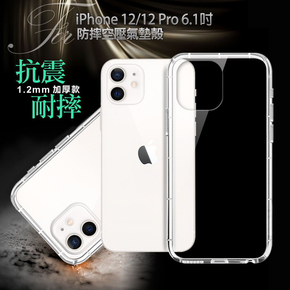 xmart for iphone 12/12 pro 6.1吋 加強四角防護防摔空壓氣墊殼