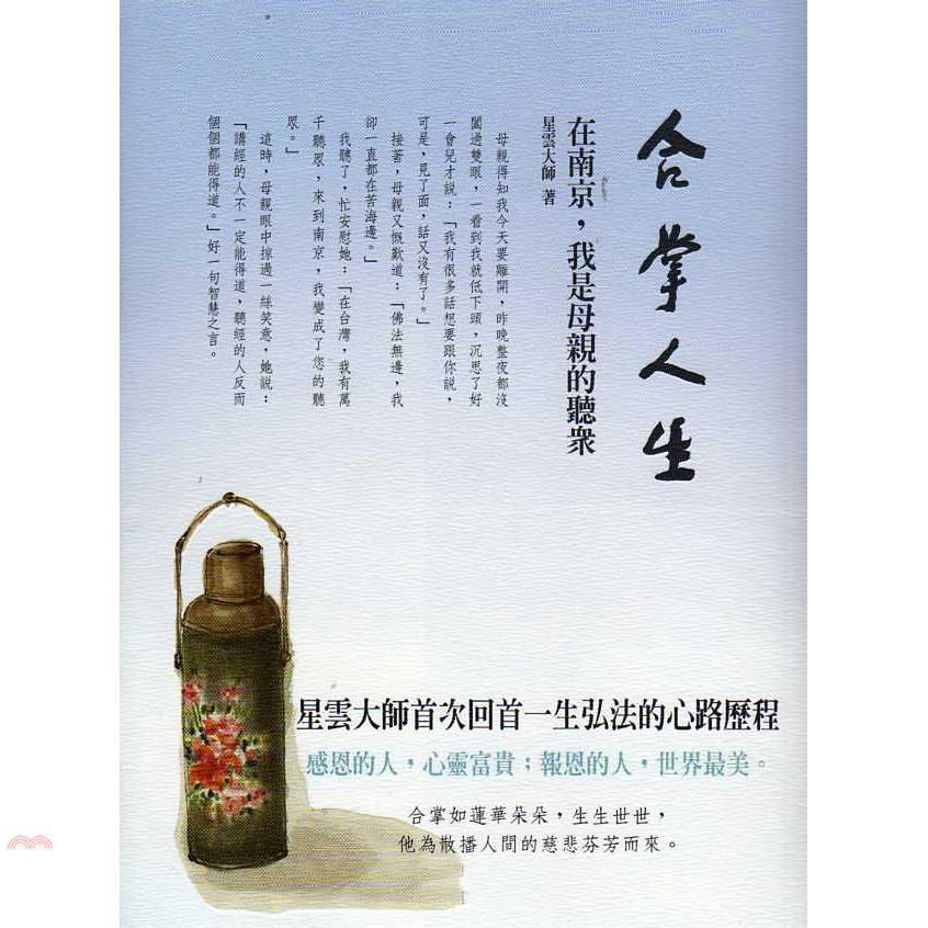 《香海文化》合掌人生01:在南京,我是母親的觀眾
