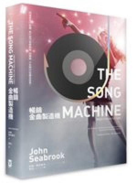 二手書 暢銷金曲製造機:同樣是流行音樂,為什麼只有泰勒絲、布蘭妮、少 R2Y 9789863842255
