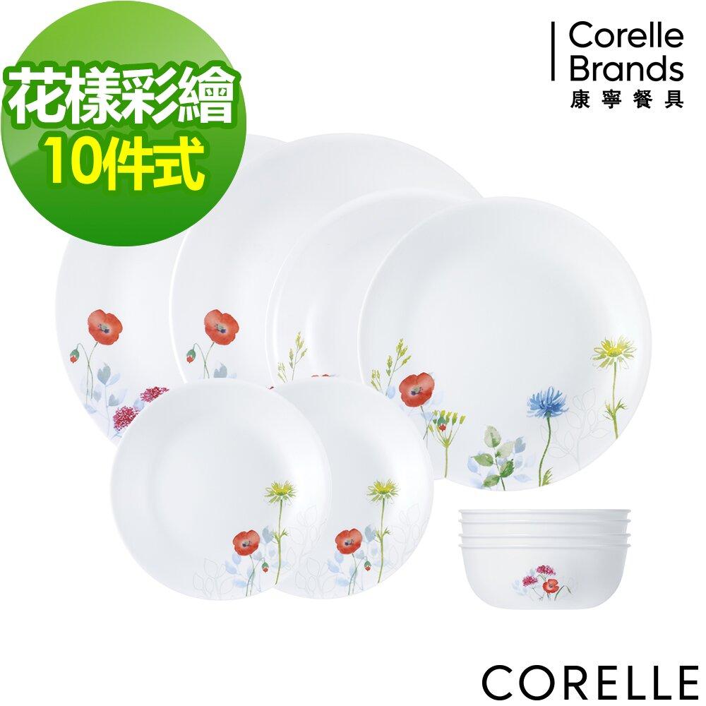【美國康寧 CORELLE】花漾彩繪中式餐盤10件組(1001)