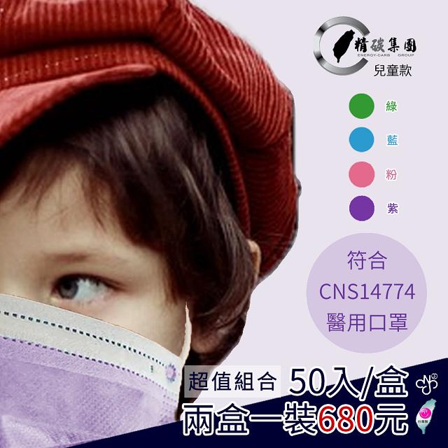 【台灣精碳】兒童醫用口罩50入*2盒,共100入/組
